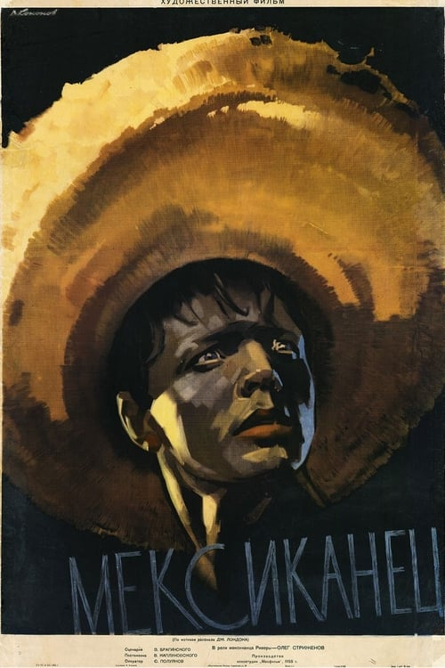 The Mexican (1955)
