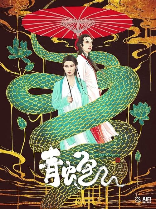 Película 青蛇 En Buena Calidad Gratis