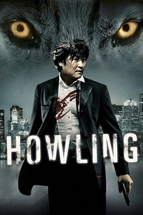 Howling (2012) Poster