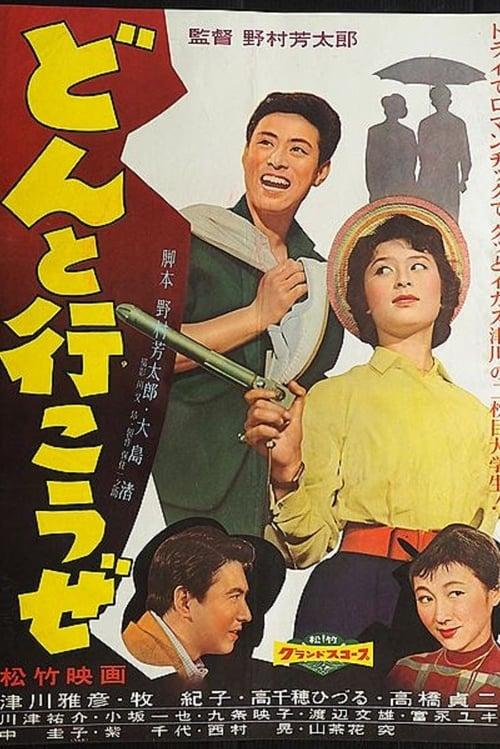 Donto ikôze (1959)