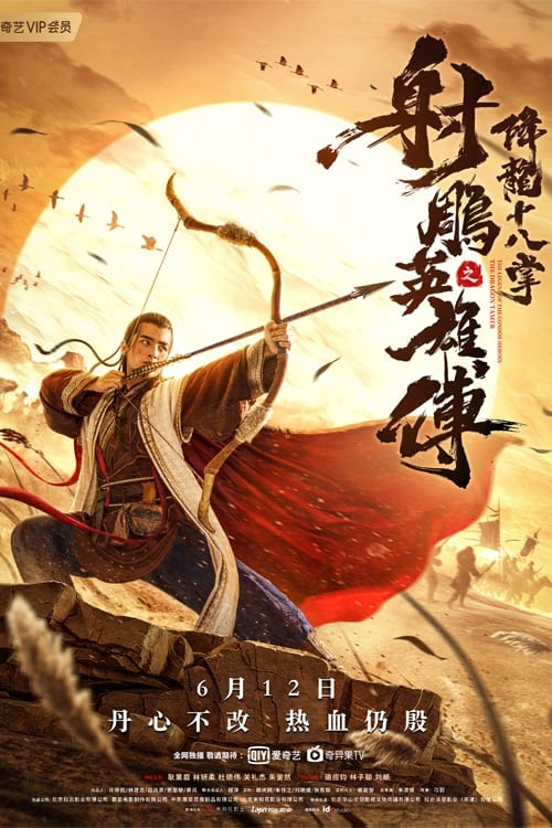The Legend of The Condor Heroes: The Dragon Tamer