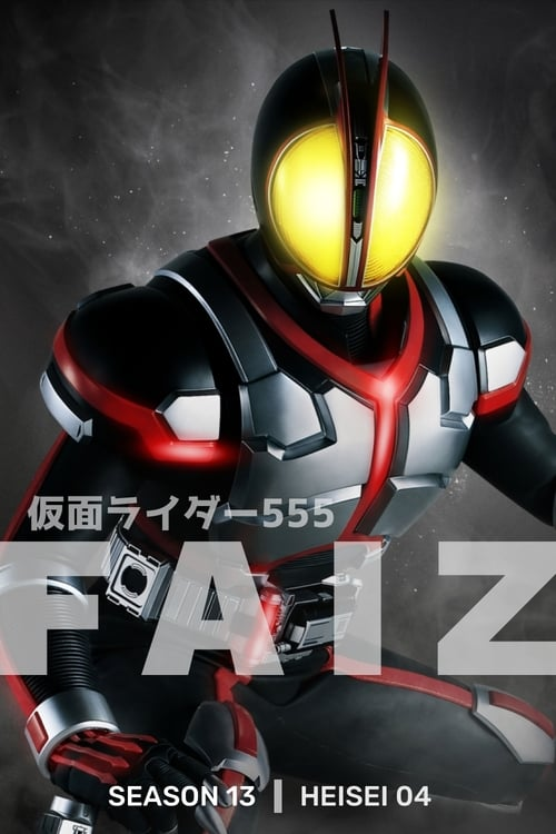 Kamen Rider: Kamen Rider 555