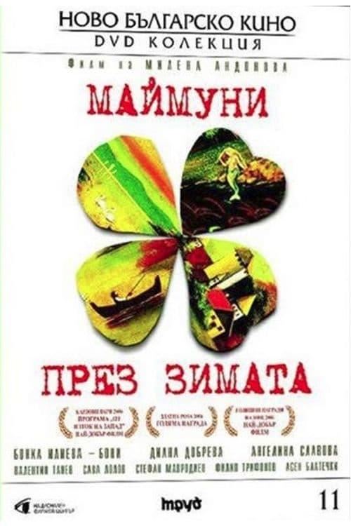 Monkeys in Winter (2006)