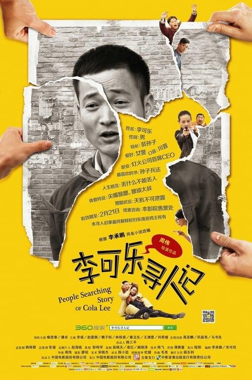 李可乐寻人记 (2014)