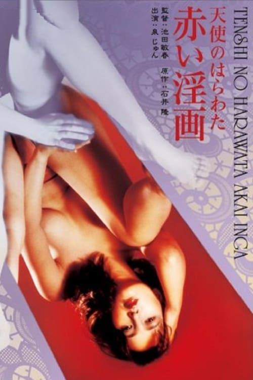 Angel Guts: Red Porno (1981)