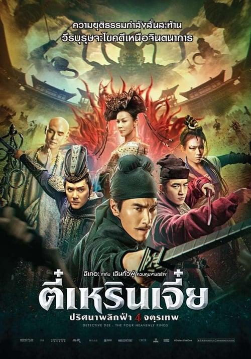 Detective Dee : The Four Heavenly Kings (2018) ตี๋เหรินเจี๋ย ปริศนาพลิกฟ้า 4 จตุรเทพ