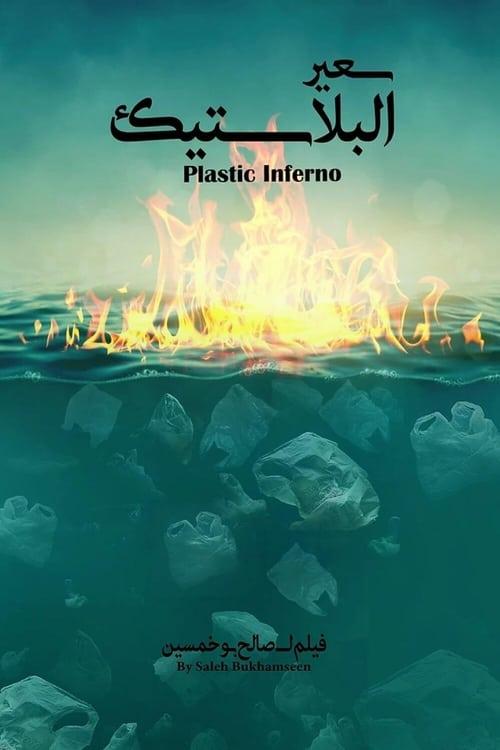 Plastic Inferno
