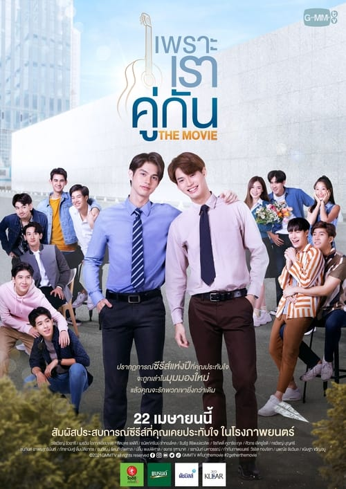 2gether: The Movie