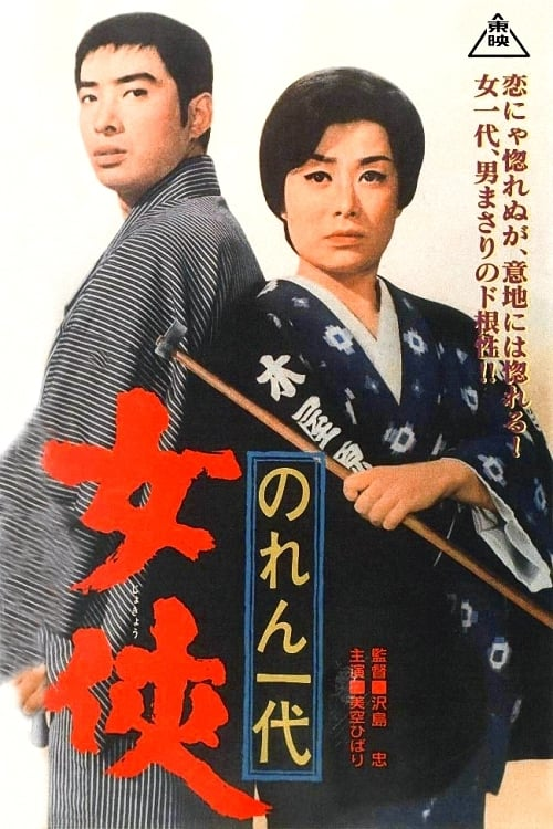 The Protector (1966)