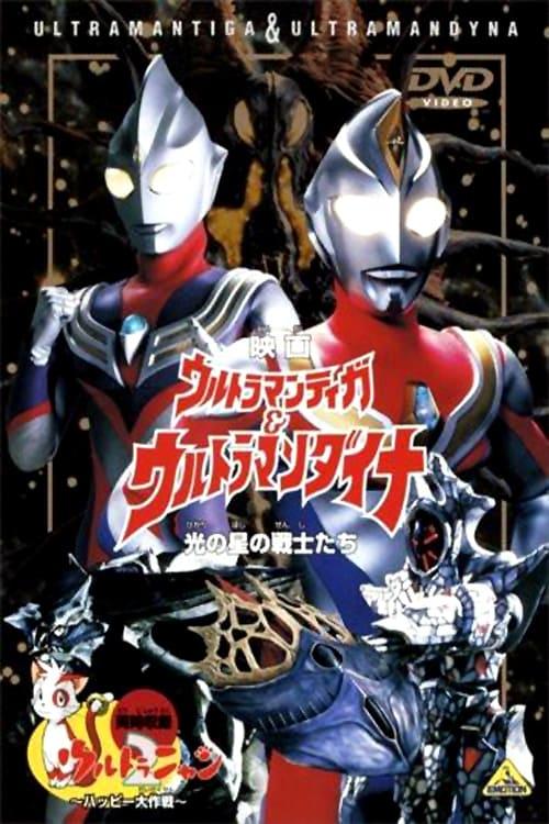Ultraman Tiga & Ultraman Dyna: Warriors of the Star of Light (1998)