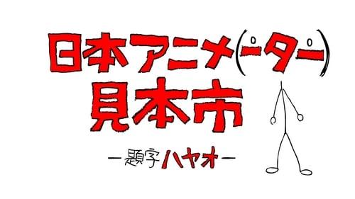 日本アニメ(ーター)見本市