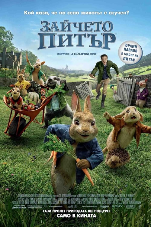 Зайчето Питър