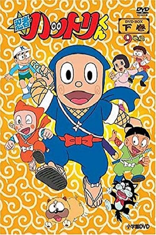 Ninja Hattori (1981)