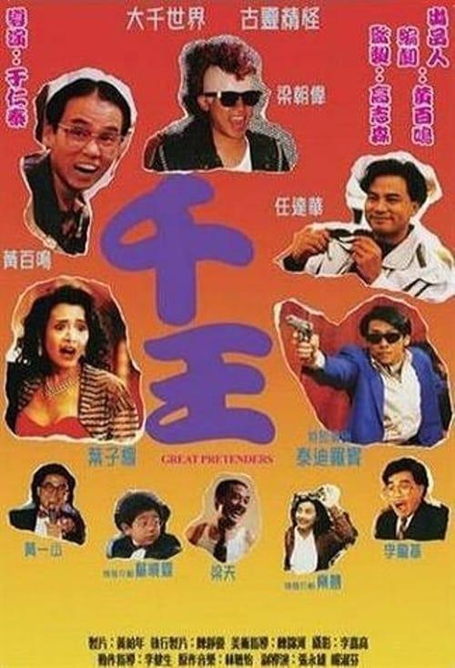 Filme 千王1991 Completamente Grátis