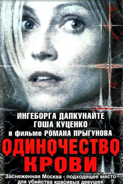 Stereoblood (2002)