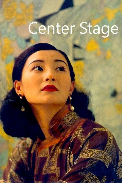 Center Stage (1991)