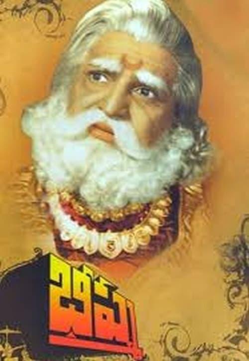 Bhishma (1962)