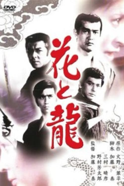 مشاهدة الفيلم 花と龍・青雲篇、愛憎篇、怒濤篇 كامل مدبلج