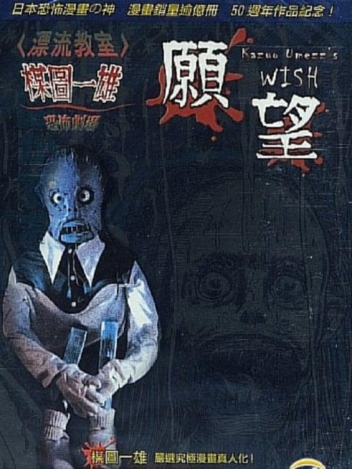 Kazuo Umezu's Horror Theater: The Wish (2005) Poster