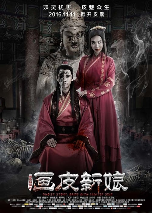 The Bride With Painted Skin (2016)