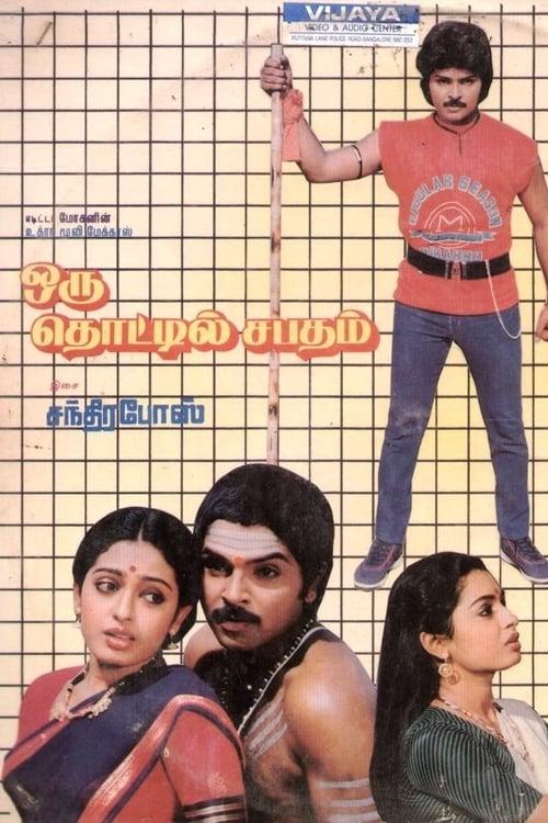 Oru Thottil Sabadham (1989)