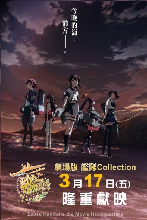 ➤ KanColle The Movie (2016) streaming Netflix FR