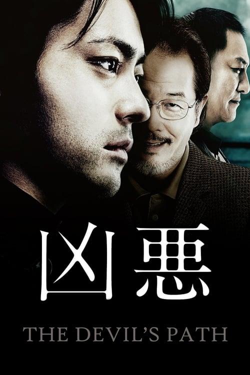 شاهد الفيلم 凶悪 بجودة HD 1080p عالية الجودة