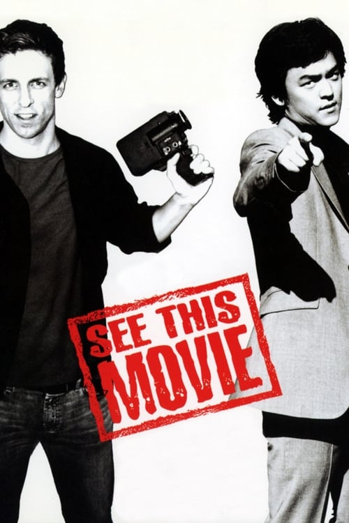 See This Movie (2004)