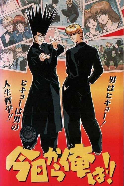 Kyou kara Ore wa!! 1993