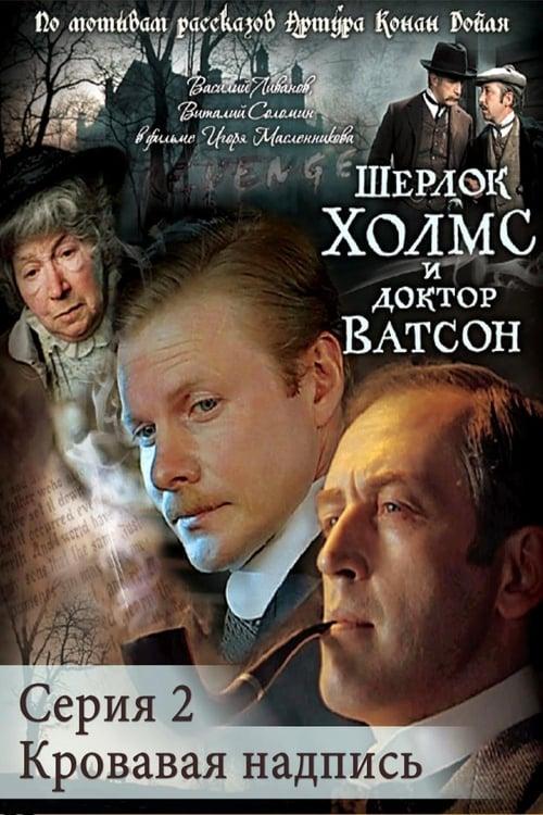 Largescale poster for Шерлок Холмс и доктор Ватсон: Кровавая надпись