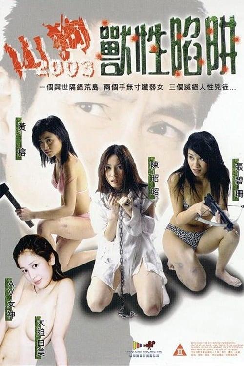 Shan gou 2003: Shou xing xian jing