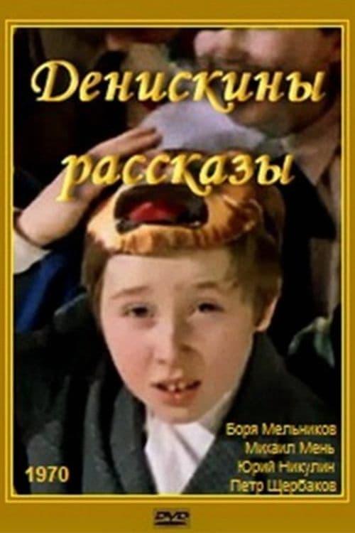 Deniska's Stories (1970)
