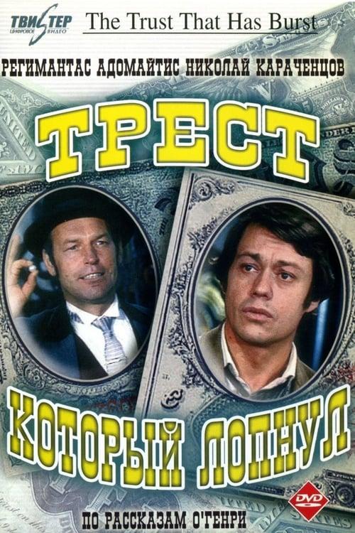 فيلم Trest, Kotoryy Lopnul مجاني باللغة العربية