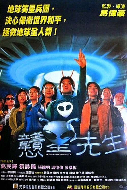 Film 戆星先生 V Dobré Kvalitě