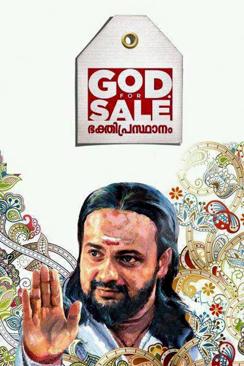 God For Sale (2013)