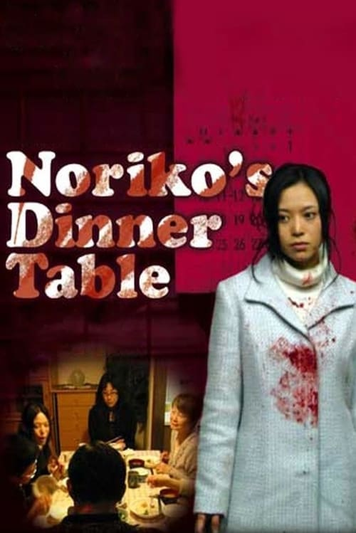 Noriko's Dinner Table (2006)