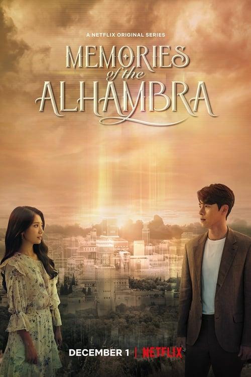 알함브라 궁전의 추억
