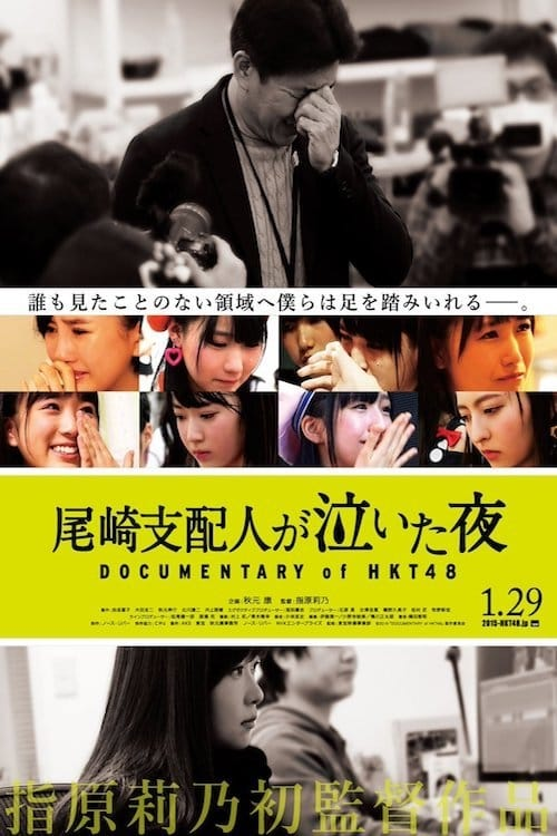 Filme 尾崎支配人が泣いた夜 DOCUMENTARY of HKT48 Com Legendas On-Line