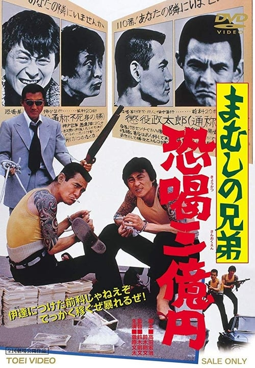 The Viper Brothers: The Blackmailers (1973)