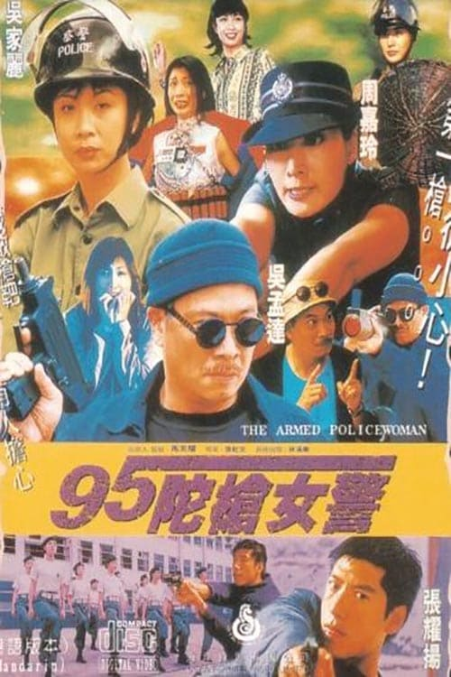 The Armed Policewoman (1995)