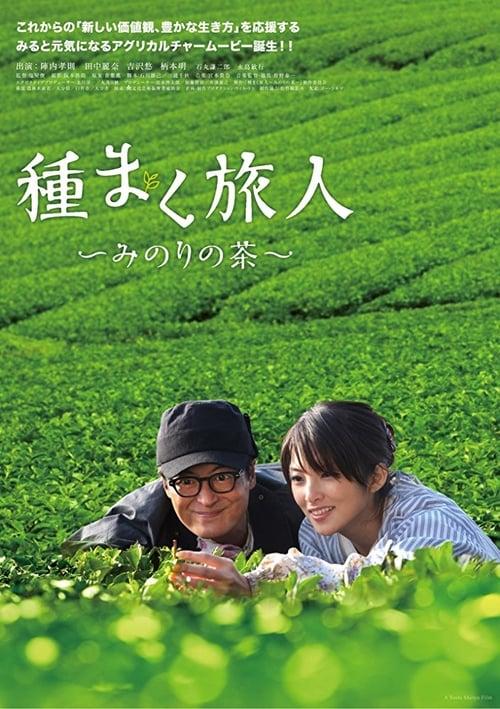 Filme 種まく旅人 みのりの茶 Online