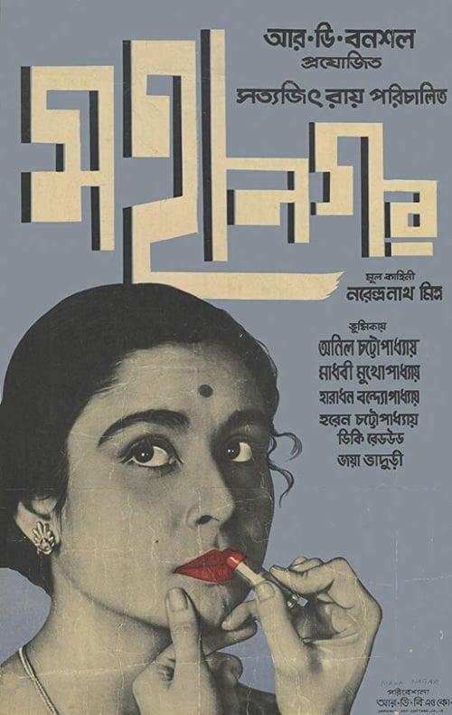 Mira La Película Mahanagar (La gran ciudad) Gratis En Español