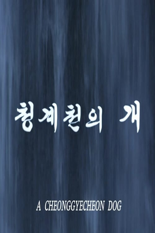 A Cheonggyecheon Dog (2008)