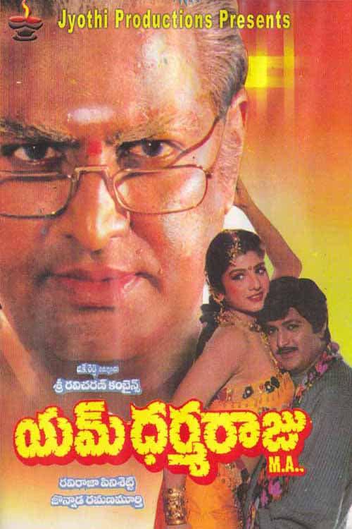 M Dharmaraju M.A. (1970)