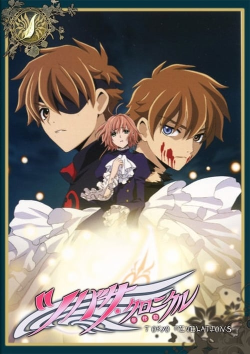 Tsubasa RESERVoir CHRoNiCLE: Tokyo Revelations (2008)