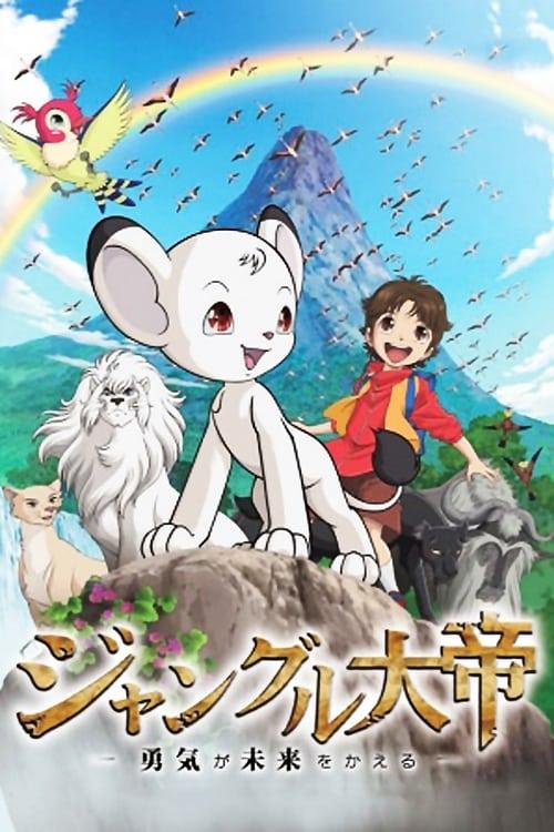 Jungle Taitei: Yuuki ga Mirai o Kaeru poster