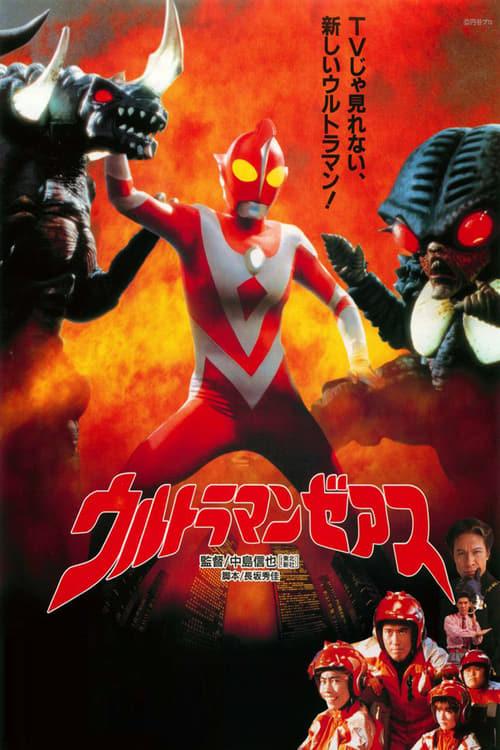 Ultraman Zearth (1996)