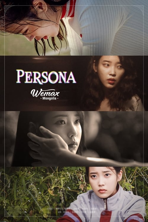 Persona ( 페르소나 )