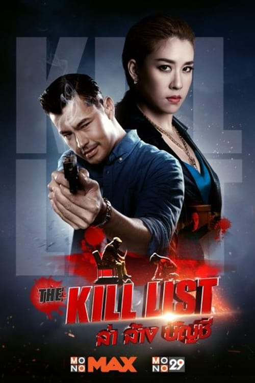 The Kill List – | 480p | 720p | – SonyKMovies