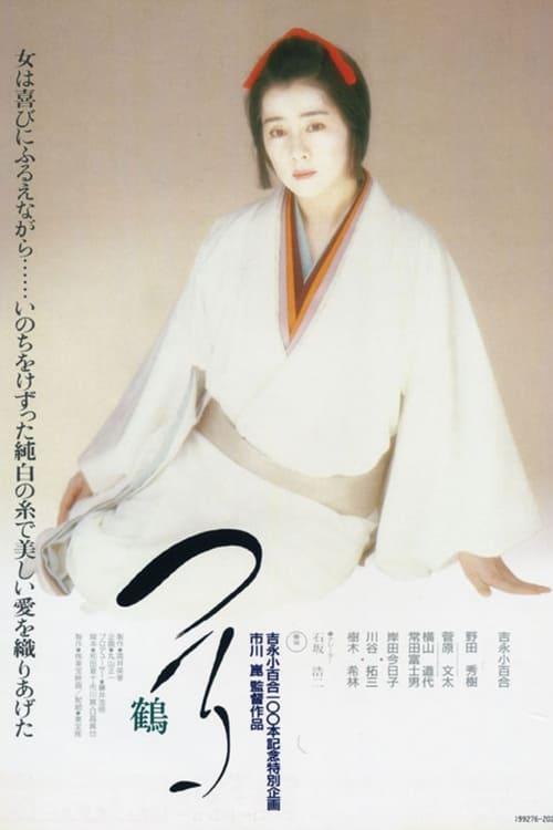 Mira Tsuru Con Subtítulos En Línea